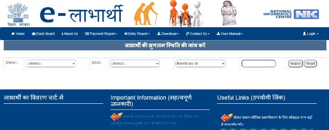 Process To Search Pension Payment Status Elabharthi Bihar