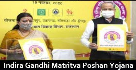 राजस्थान मातृत्व पोषण योजना 2021- ऑनलाइन आवेदन, Application Form Pdf