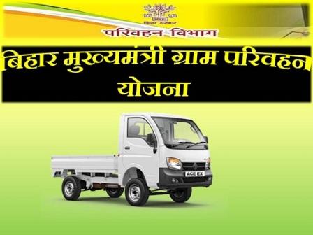 बिहार मुख्यमंत्री ग्राम परिवहन योजना 2021- MGPY ऑनलाइन रजिस्ट्रेशन (हेल्पलाइन नंबर)