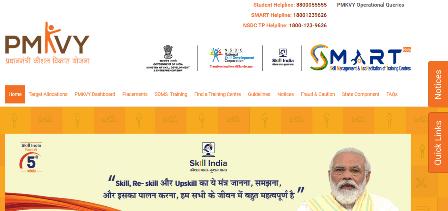प्रधानमंत्री कौशल विकास योजना (PMKVY) आवेदन की प्रक्रिया