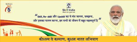 (PMKVY) प्रधानमंत्री कौशल विकास योजना 2021- ऑनलाइन आवेदन एप्लीकेशन फॉर्म