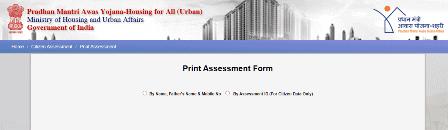 एप्लीकेशन फॉर्म प्रिंट करने की प्रक्रिया