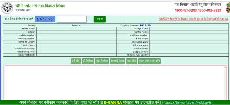 गन्ना पर्ची कैलेंडर ऑनलाइन देखने की प्रक्रिया (Ganna Parchi Calendar)