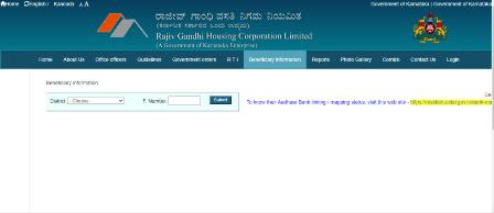 Process To Check Basava Vasati Yojana Beneficiary Status