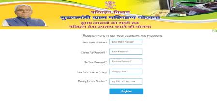 बिहार मुख्यमंत्री ग्राम परिवहन योजना आवेदन प्रक्रिया (Apply Online)