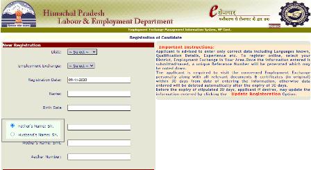 हिमाचल प्रदेश बेरोजगारी भत्ता ऑनलाइन आवेदन (HP Berojgari Bhatta)