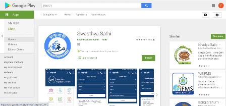 Swasthya Sathi Scheme Process To Download Swasthya Sathi App