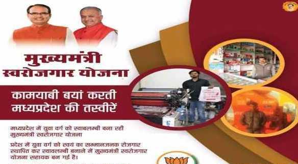 मध्य प्रदेश मुख्यमंत्री स्वरोजगार योजना 2021: ऑनलाइन आवेदन, सब्सिडी लाभ & फॉर्म Pdf