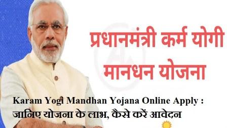 (PMKYM) प्रधानमंत्री कर्म योगी मानधन योजना 2021- Online Registration Form