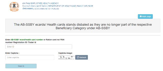 Disabled AB-SSBY E-Card देखने की प्रक्रिया