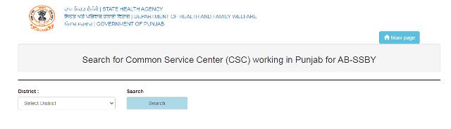 कॉमन सर्विस सेंटर ढूंढने की प्रक्रिया