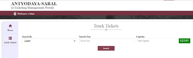 हरियाणा सरल पोर्टल ऑनलाइन टिकट ट्रैक करने की प्रक्रिया