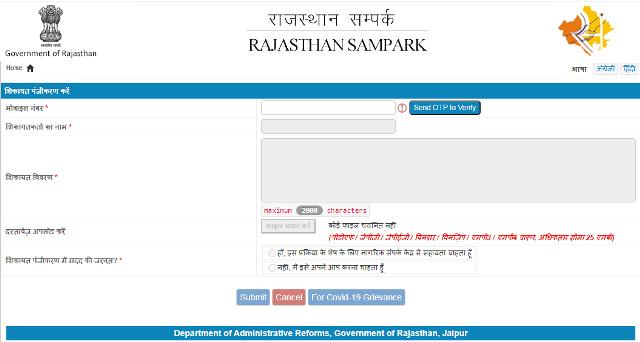 जन सूचना पोर्टल राजस्थान शिकायत दर्ज करने की प्रक्रिया | jansoochna.rajasthan.gov.in