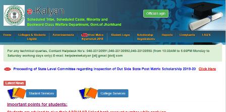 Process To Apply For E Kalyan Jharkhand Scholarship