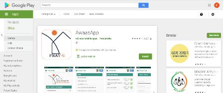 Pradhan Mantri Gramin Awaas App डाउनलोड करने की प्रक्रिया