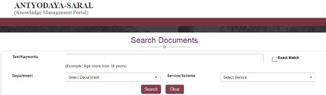 हरियाणा सरल पोर्टल सर्विसेस से संबंधित जानकारी प्राप्त करने की प्रक्रिया