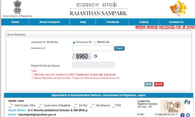 jansoochna.rajasthan.gov.in शिकायत का पुन स्मरण करने की प्रक्रिया