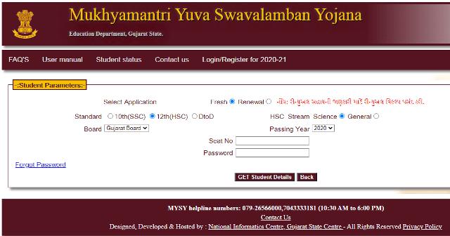 MYSY Scholarship Check Student Status