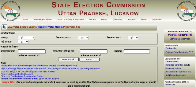 यूपी ग्राम पंचायत वोटर लिस्ट ULB Voter Search देखने की प्रक्रिया