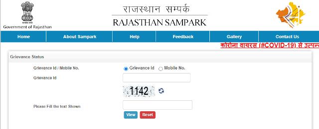 jansoochna.rajasthan.gov.in शिकायत की स्थिति जाँचने की प्रक्रिया
