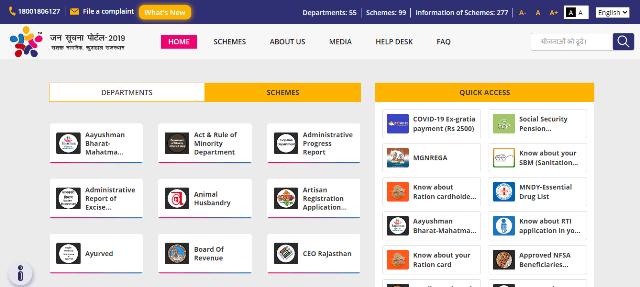 jansoochna.rajasthan.gov.in योजनाओं के लाभार्थी की जानकारी प्राप्त करने की प्रक्रिया