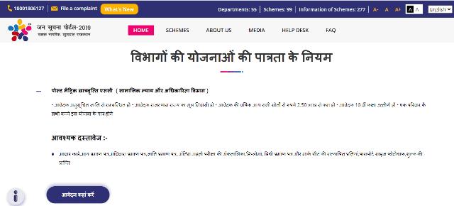 jansoochna.rajasthan.gov.in योजनाओं की जानकारी प्राप्त करने की प्रक्रिया