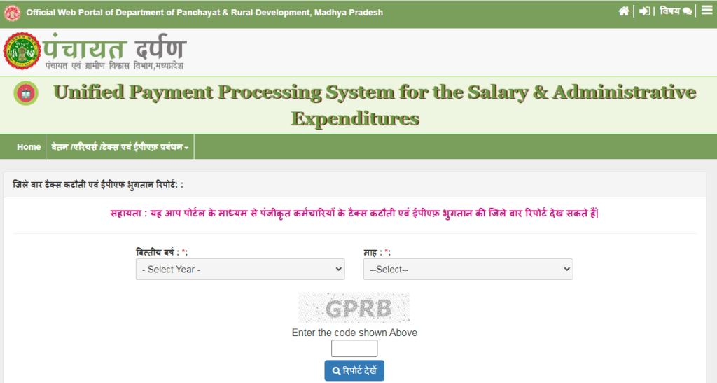 कार्यालय वार टैक्स कटौती एवं ईपीएफ भुगतान रिपोर्ट देखने की प्रक्रिया