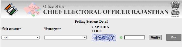 मतदाता केंद्र सूची देखने की प्रक्रिया