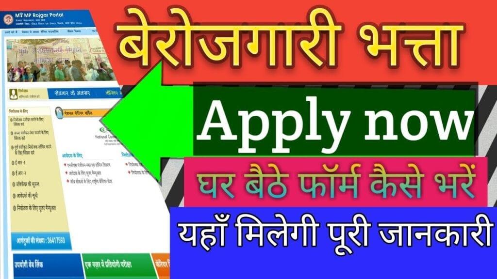 मध्य प्रदेश बेरोजगारी भत्ता