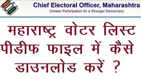 महाराष्ट्र वोटर लिस्ट