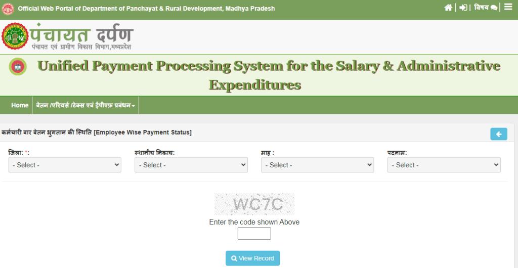 वेतन भुगतान की स्थिति देखने की प्रक्रिया
