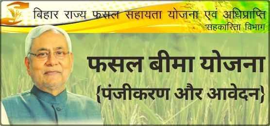 Bihar Rajya Fasal Sahayata Yojana