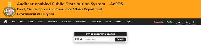 हरियाणा राशन कार्ड एफपीएस स्टेटस देखने की प्रक्रिया