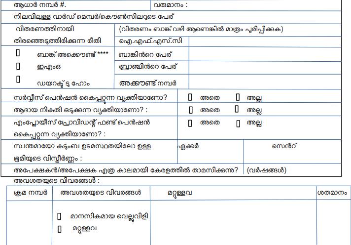 Apply For Indira Gandhi National Disability Pension Scheme