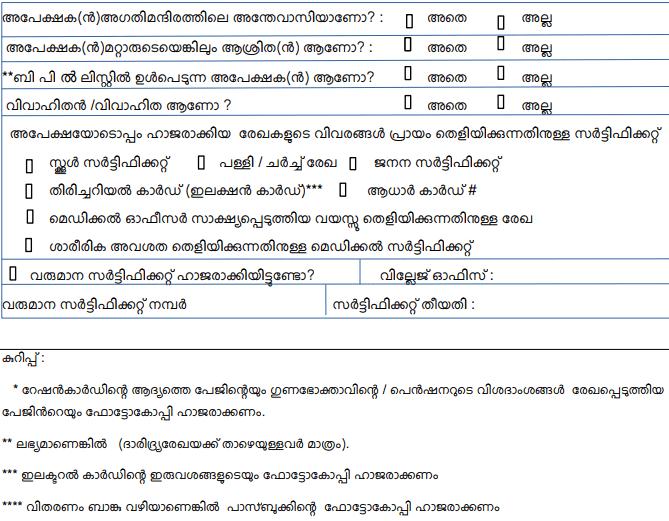 Apply Under Indira Gandhi National Old Age Pension Scheme