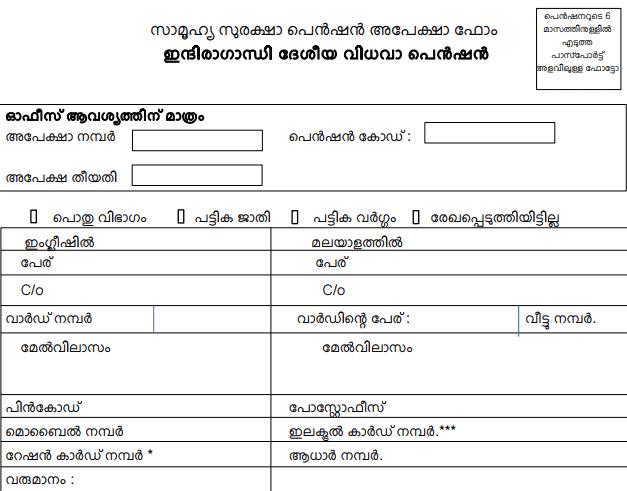 Process To Apply For Indira Gandhi Widow Pension Scheme