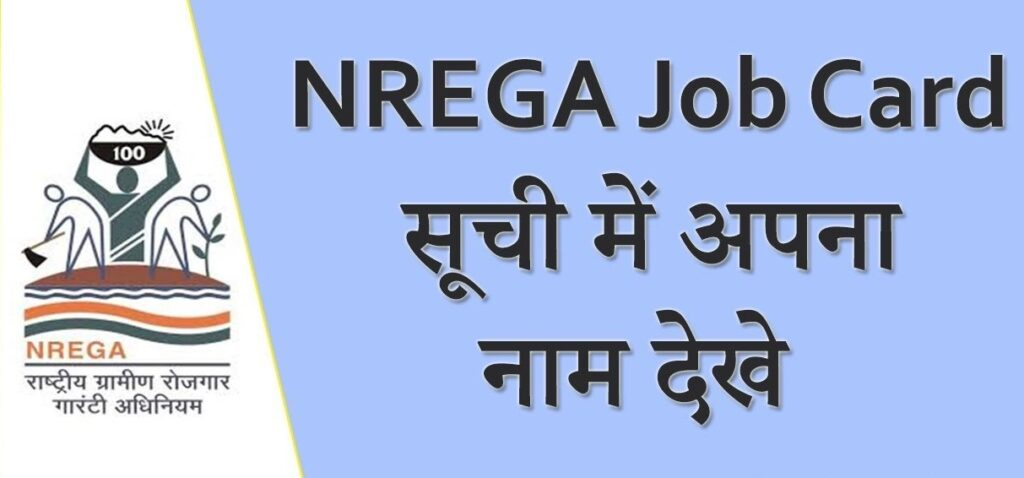 Nrega Job Card List