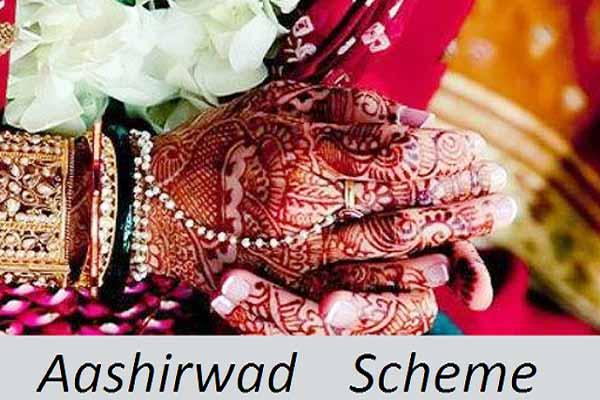 Punjab Ashirwad Scheme