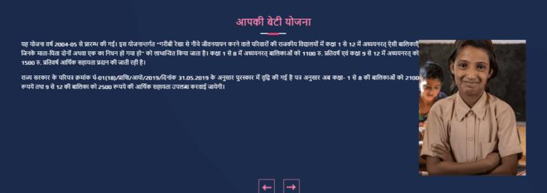 राजस्थान आपकी बेटी योजना के अंतर्गत आवेदन की प्रक्रिया