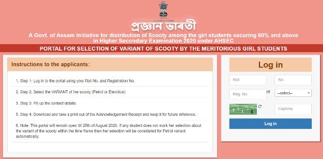 Process To Apply For Pragyan Bharati Scooty Scheme