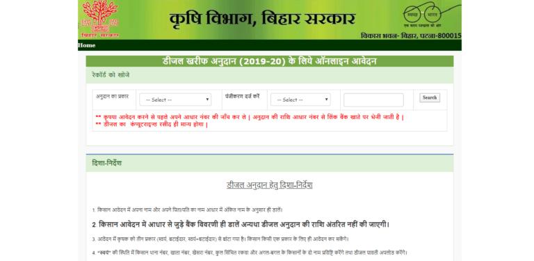 बिहार डीजल अनुदान योजना ऑनलाइन आवेदन