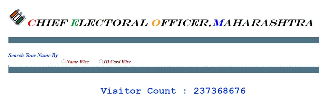 महाराष्ट्र वोटर लिस्ट में नाम देखने की प्रक्रिया