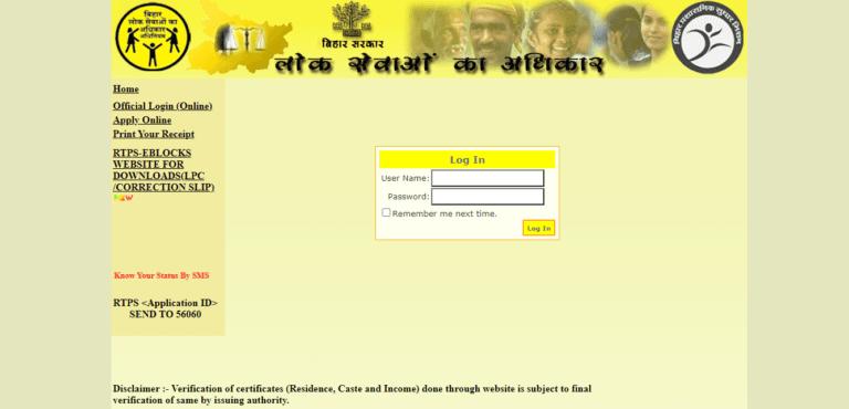आरटीपीएस प्रमाण पत्र ऑफिशियल वेबसाइट पर लॉगइन करने की प्रक्रिया