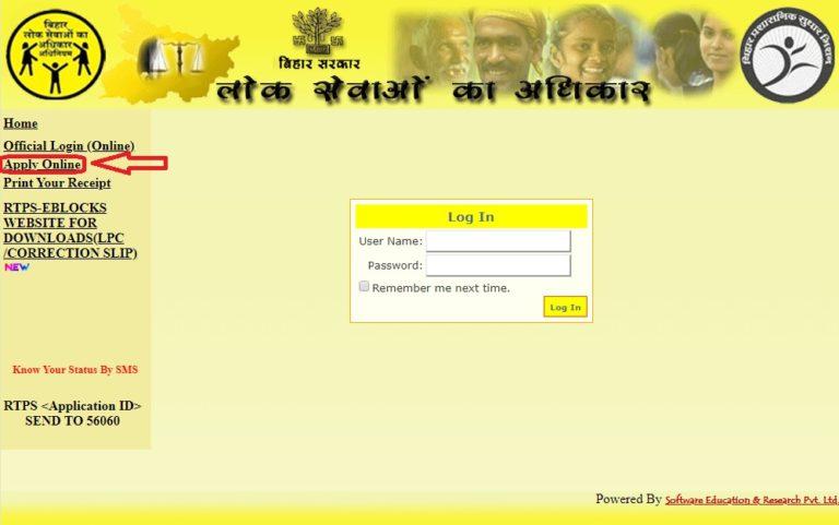 | RTPS Bihar | आय, जाति व निवास प्रमाण पत्र के लिए ऑनलाइन आवेदन