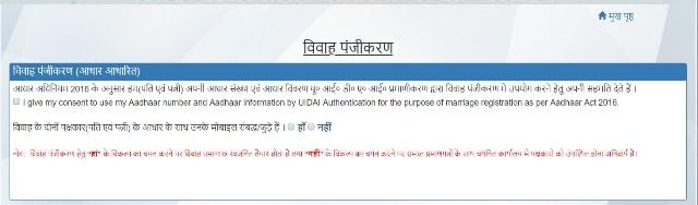 स्टांप एवं रजिस्ट्रेशन विभाग पर विवाह पंजीकरण के लिए ऑनलाइन आवेदन