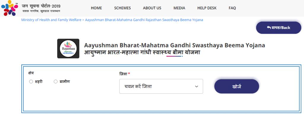 राजस्थान स्वास्थ्य बीमा योजना लाभार्थी सूची देखने की प्रक्रिया