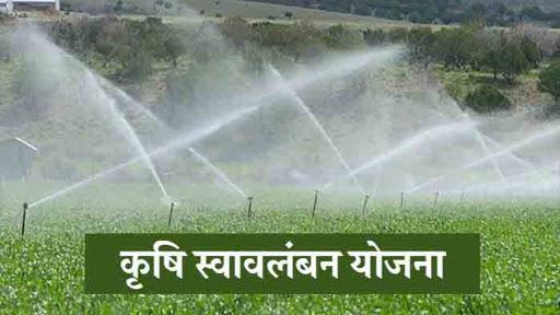 डॉ बाबासाहेब आंबेडकर कृषि स्वावलंबन योजना