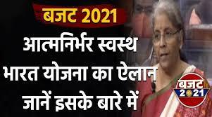 प्रधानमंत्री आत्मनिर्भर स्वस्थ भारत योजना