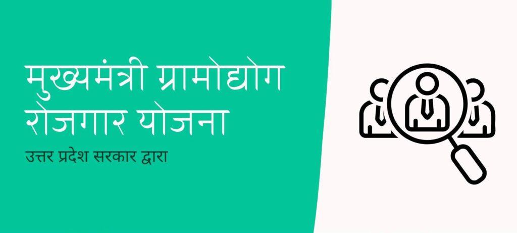 उत्तर प्रदेश मुख्यमंत्री ग्रामोद्योग रोजगार योजना
