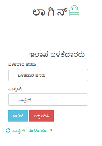 To Do Departmental Login